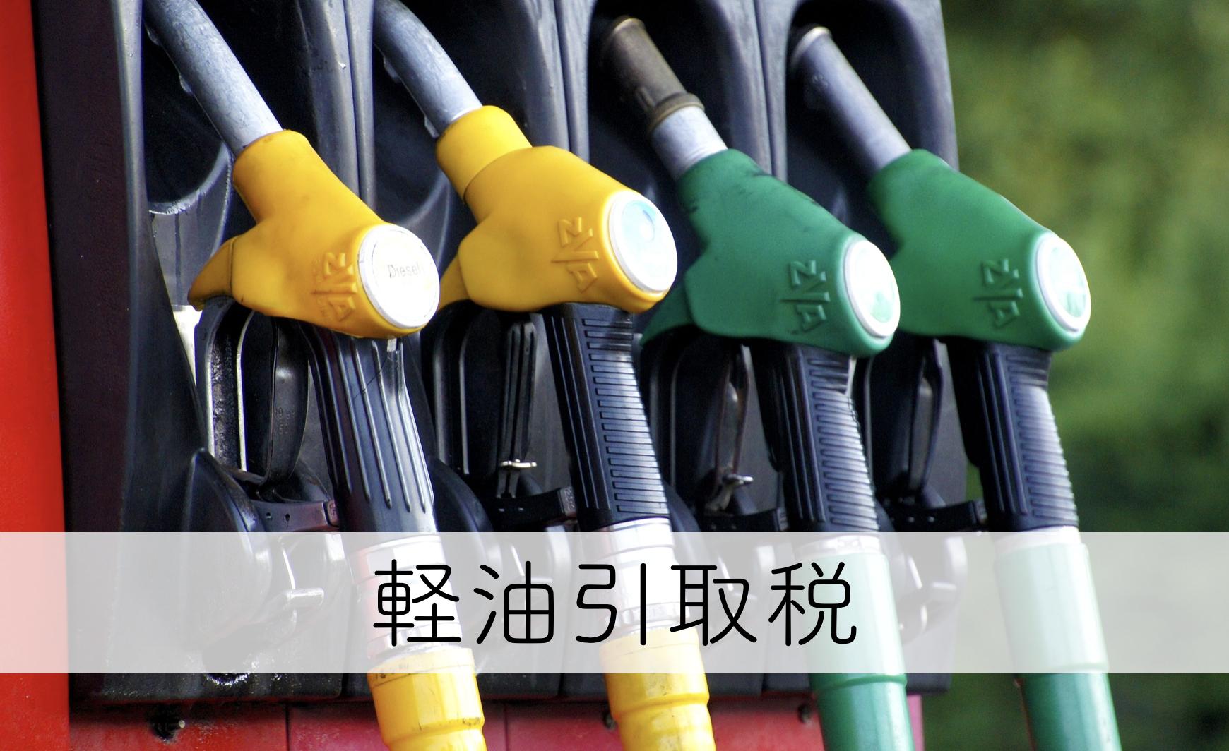 軽油引取税