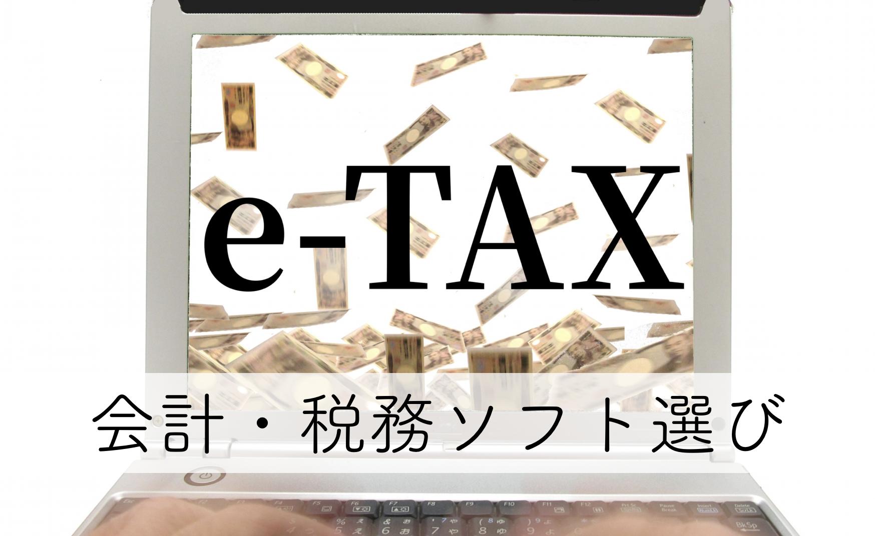 会計・税務ソフト選び
