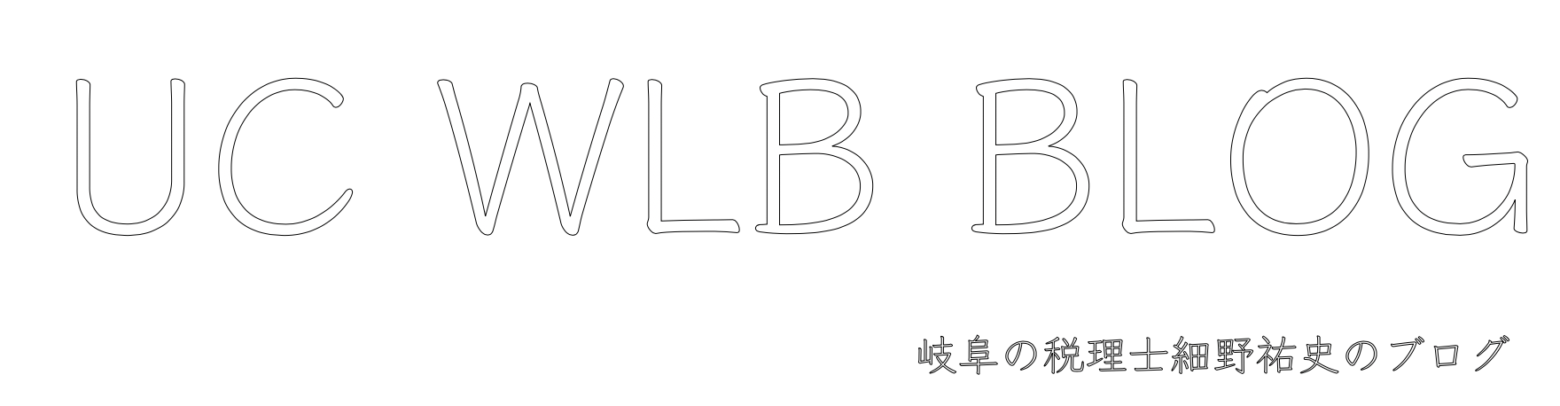 UC WLB BLOG